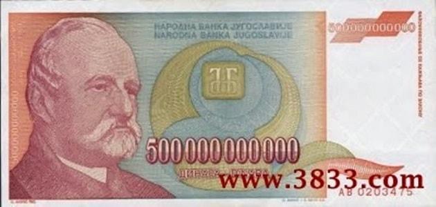 Lima ratus miliar dinara Yugoslavia