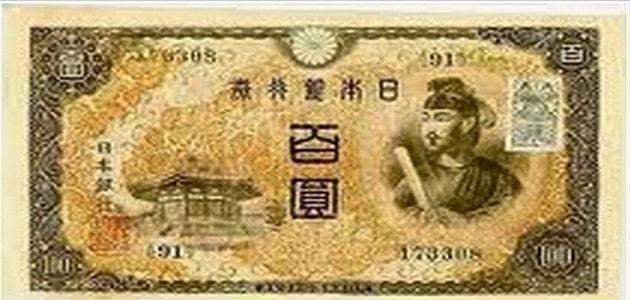 Tujuh puluh lima miliar yen Jepang